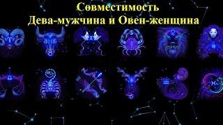 видео Знак зодиака овен мужчина и дева женщина