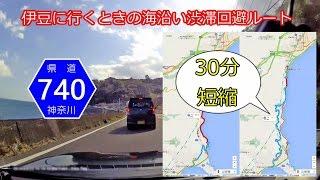 伊豆に行くときの渋滞抜け道 ~国道135号線を迂回して30分短縮!~