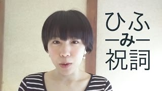 【祝詞 MANTRA】日本古代の最強の言霊  ひふみ祝詞  HI FU MI full