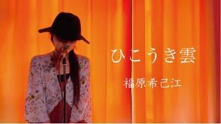 ひこうき雲 / 松任谷由実 Cover by 福原希己江