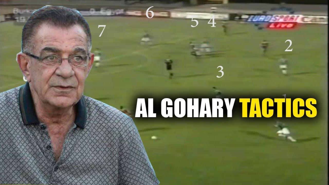 كيف فازت مصر بكأس الأمم الأفريقية 1998  ● تكتيك محمود الجوهرى ● Mahmoud El Gohary Tactics