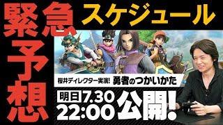 【緊急予想】#53『勇者はいつくるか!?その他すべてスケジュール再予想!』(Nintendo Direct E3 2019「2019/6/11」以降)(大乱闘スマッシュブラザーズSPECIAL)