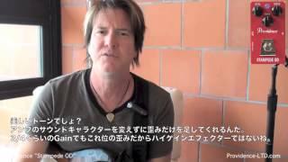 (日本語字幕)PROVIDENCE  STAMPEDE OD SOV-2 Demo by Lance Keltner