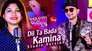 A Dil Taa Bada Kamina | Full | Sidharth's 25th Movie Bapa Tame Bhari Dusta | Jay, Samita