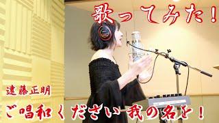 今回は、 特撮ドラマ「ウルトラマンZ」オープニングテーマ 遠藤正明さんの「ご唱和ください 我の名を!」を 美郷あきが歌ってみました! 遠藤正明「ご唱和ください 我の名を!