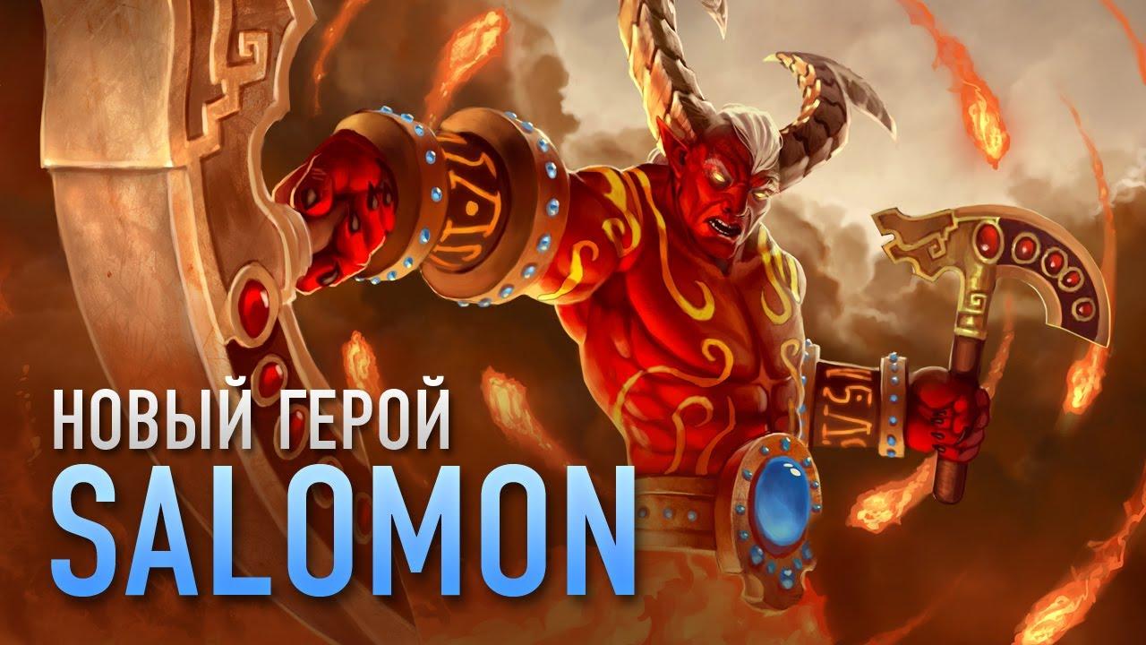 Salomon HoN Hero Spotlight YouTube