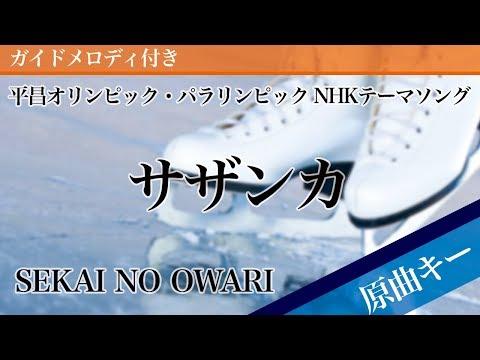 サザンカ / SEKAI NO OWARI【カラオケ・ガイドメロディ付】平昌オリンピック・パラリンピック NHKテーマソング