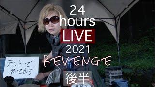 【鬼龍院】37歳の誕生日に2度目の24時間ソロキャンプ生配信(後半)