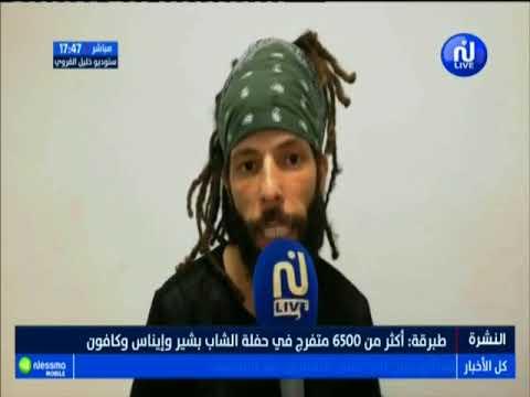أهم الأخبار الثقافية ليوم الخميس 16 أوت 2018 - قناة نسمة