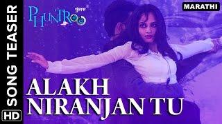 Alakh Niranjan Tu Official Song Teaser | Phuntroo | Madan Deodhar, Ketaki Mategaonkar