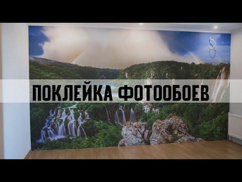 Поклейка фотообоев. Мастер-класс от эксперта Артема Ильина