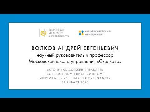 Волков Андрей Евгеньевич, научный руководитель и профессор Московской школы управления «Сколково»