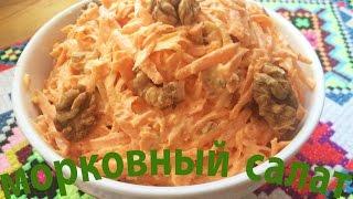 Морковный салат. Оригинальный вкус. Простые ингредиенты.
