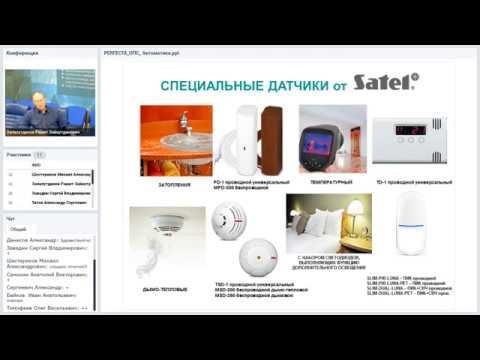 """""""Охранная сигнализация и автоматика для дома Satel"""" 11.02.2020"""