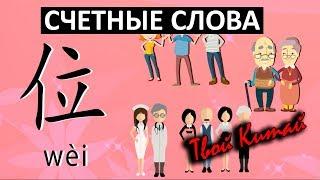 Счетные слова в китайском языке -  位 wei | Видеоуроки китайского языка