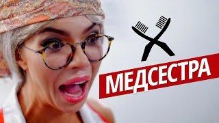 ОГО! Самая сексуальная чистка зубов с медсестрой MAXIM!