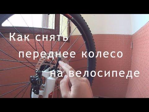 Как снять переднее колесо на велосипеде