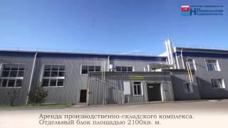 Аренда склада в Подольске, Подольском районе(, 2013-10-18T16:55:54.000Z)