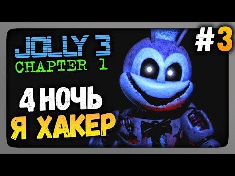 JOLLY 3: Chapter 1 Прохождение #3 ✅ 4-ая НОЧЬ. Я ХАКЕР!