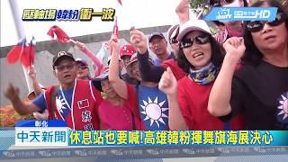20190630中天新聞 高雄韓粉氣勢如虹 14輛車近600人前往新竹