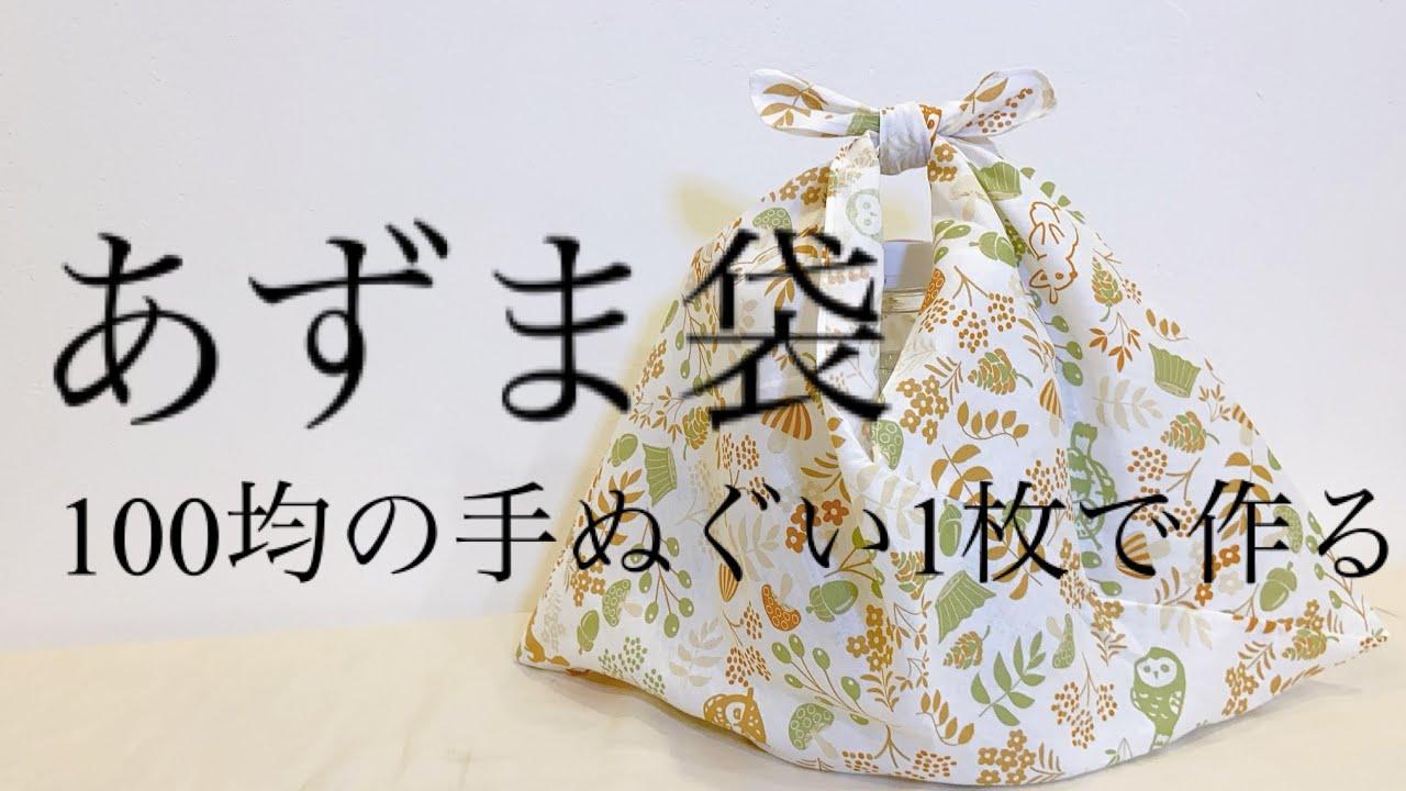 手ぬぐい あずま 袋 京屋謹製 手ぬぐいあずま袋(エコバッグ)