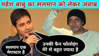 Mahesh Babu Reply on Salman Khan | He Says Salman Khan is Huge Star
