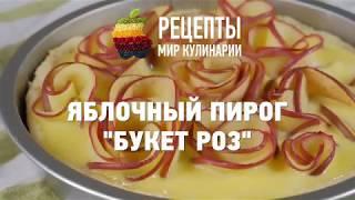 """Яблочный пирог """"Букет роз"""""""