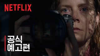 우먼 인 윈도 | 공식 예고편 | Netflix