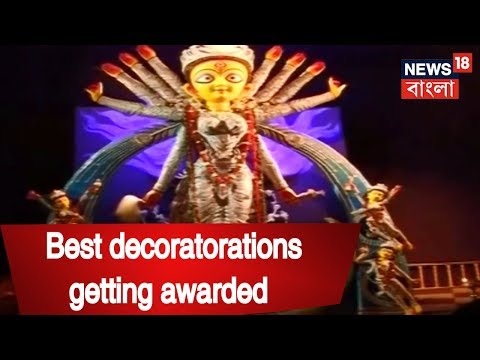 প্রাণের পুজো: Best Decorations In Kolkata Gets Awarded
