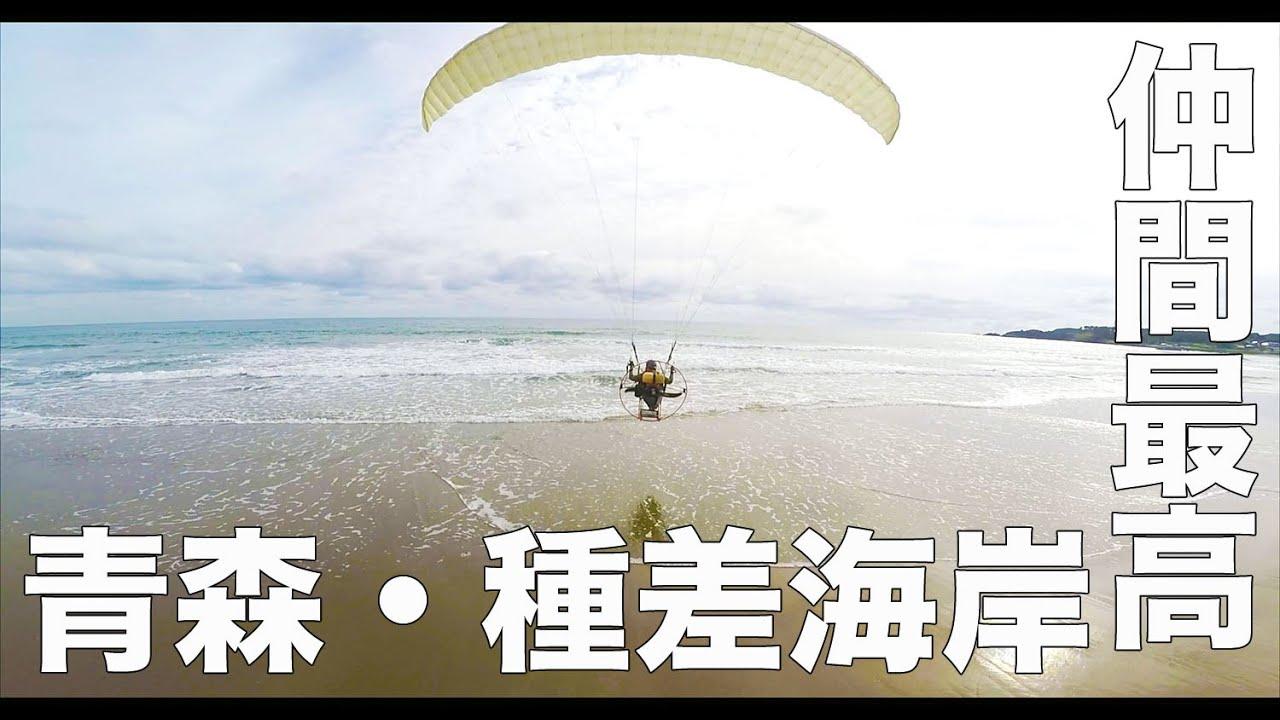 【靑森・種差海岸#144】「やっぱり仲間は最高だぜ!」空撮・たごてるよし_AOMORI Aerial