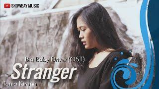 MBC [7급 공무원 OST] Big Baby Driv…