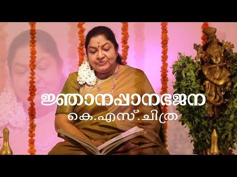 Njanappana Bhajana | K S Chithra | Sharreth Mp3