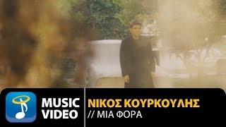 Νίκος Κουρκούλης - Μια Φορά | Nikos Kourkoulis - Mia Fora (Official Music Video HD)