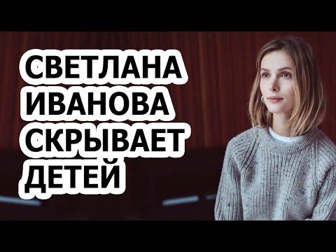 Светлана Иванова боится показать своего ребёнка фанатам! Чем больна новая дочь звезды?!