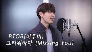 BTOB(비투비) _ Missing You(그리워하다) (Cover By Dragon Stone)