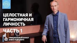 Олег Гадецкий. Целостная и гармоничная личность. Часть 1 thumbnail