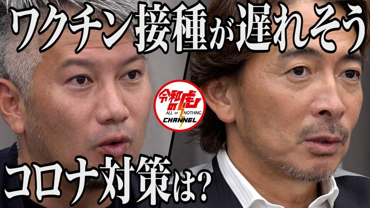 【2/3】日本のIRで活躍する日本人リーダーを輩出したい!【辰巳 大地】[153人目]令和の虎