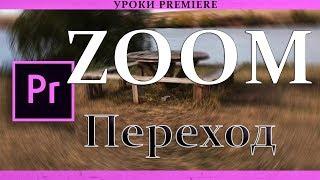 ZOOM Видео Переход | Урок Adobe Premiere Pro CC 2017