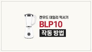 [켄우드]데일리 믹서기 BLP10 사용방법