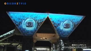 2014年10月30日~11月4日に東京ビッグサイトにて行われたプロジェクショ...
