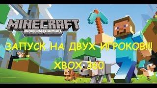 как играть в двоем в minecraft xbox 360 edition