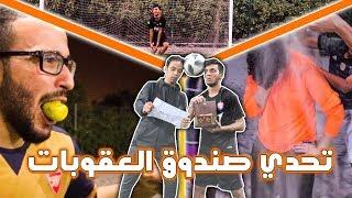 تحدي صندوق العقوبات مع خالد العليان !! ( الخسران راح يسبح بالرمل !! )