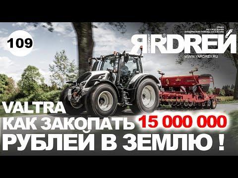 VALTRA - как закопать 15 000 000 рублей в землю !
