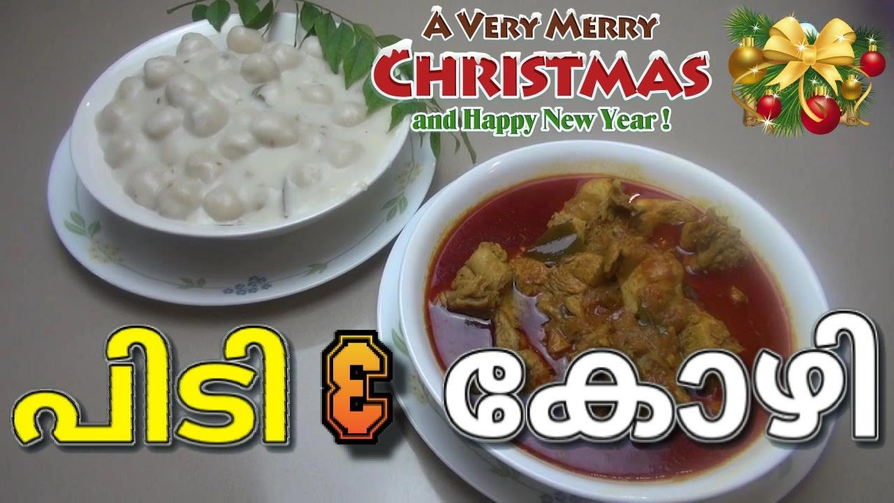 Pidi kozhi christmas special malayalam recipe pidiyum kozhiyum pidi kozhi christmas special malayalam recipe pidiyum kozhiyum recipe kerala traditional dish youtube forumfinder Images