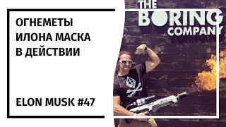 Илон Маск: Новостной Дайджест №47 (06.06.18-13.06.18)