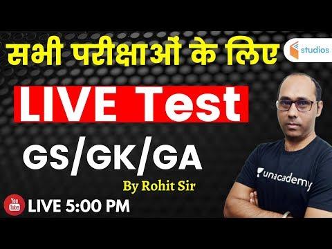 All SSC, Railway & Bank Exam | GK/GA/GS By Rohit Sir | LIVE Test