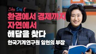나노자연모사기술 분야의 권위자, 한국기계연구원 임현의 …
