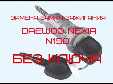 Замена замка зажигания  без ключа Daewoo Nexia
