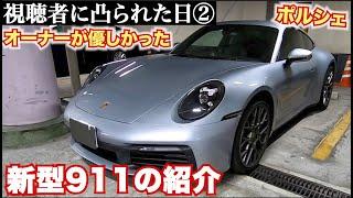 【視聴者に凸られた日②】ポルシェの最新911を紹介させてくれた。優しすぎる20代オーナー。Porsche911 type992