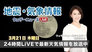【LIVE】 最新地震・気象情報 ウェザーニュースLiVE 2019年3月21日(木)